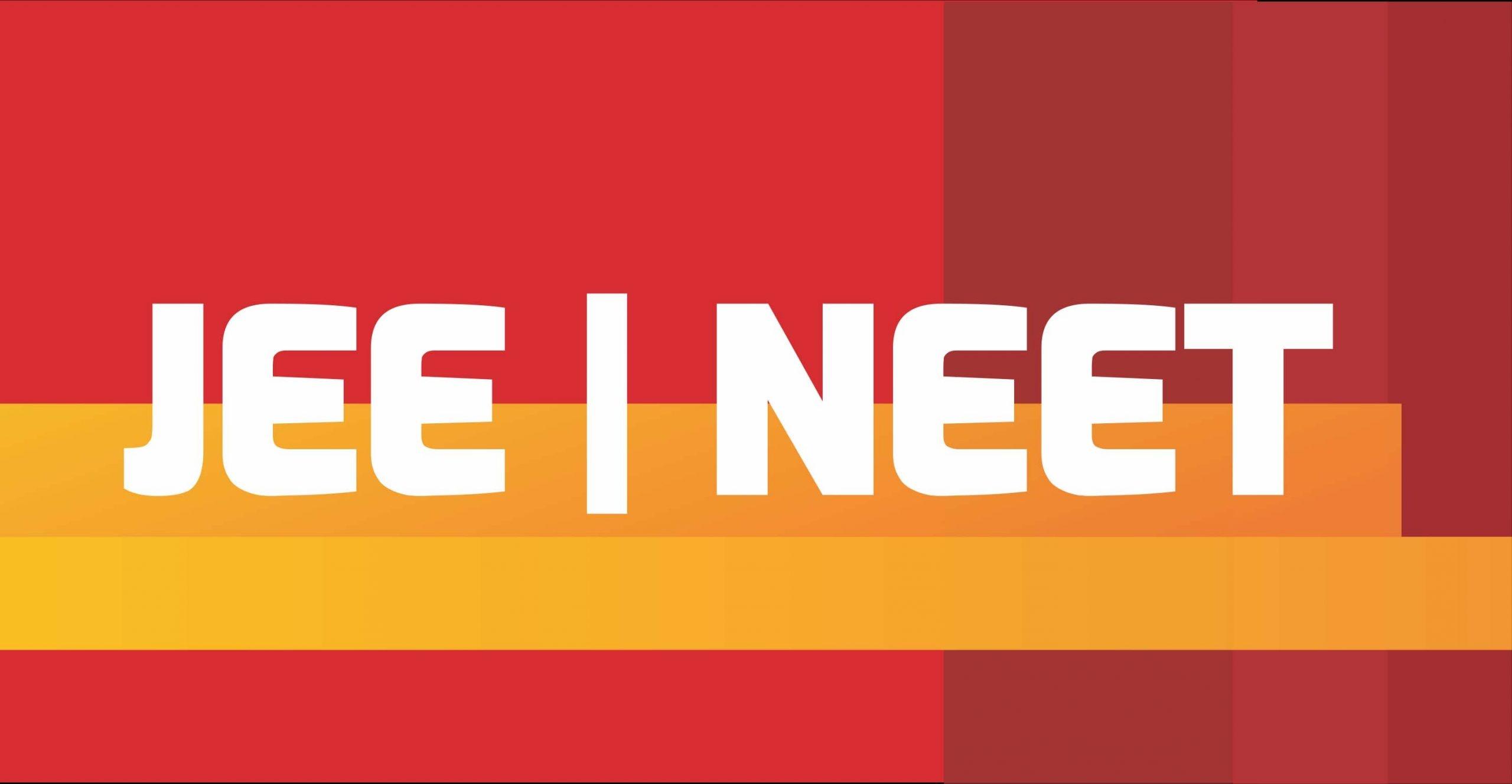 JEE NEET परीक्षा 2020 स्थगित ताजा तारीखों की घोषणा